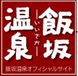 飯坂温泉オフィシャルサイト