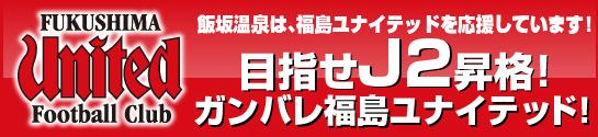飯坂温泉は福島ユナイテッドを応援しています!