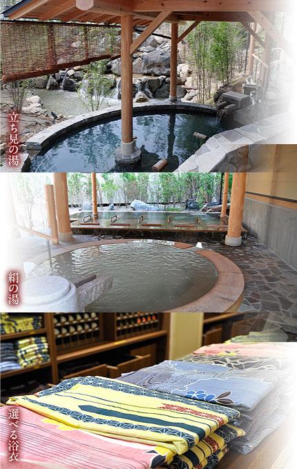 立ち見の湯/絹の湯/選べる浴衣