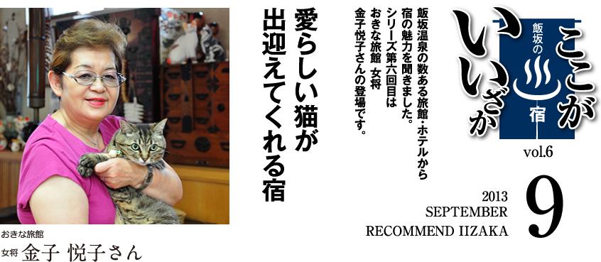 ここがいいざか vol.6