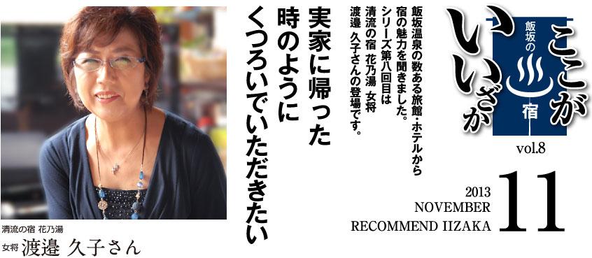ここがいいざか vol.8