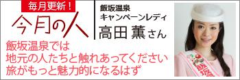 今月の人「高田薫」