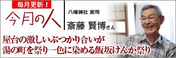 今月の人「斎藤賢博」