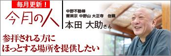 今月の人「本田大助」