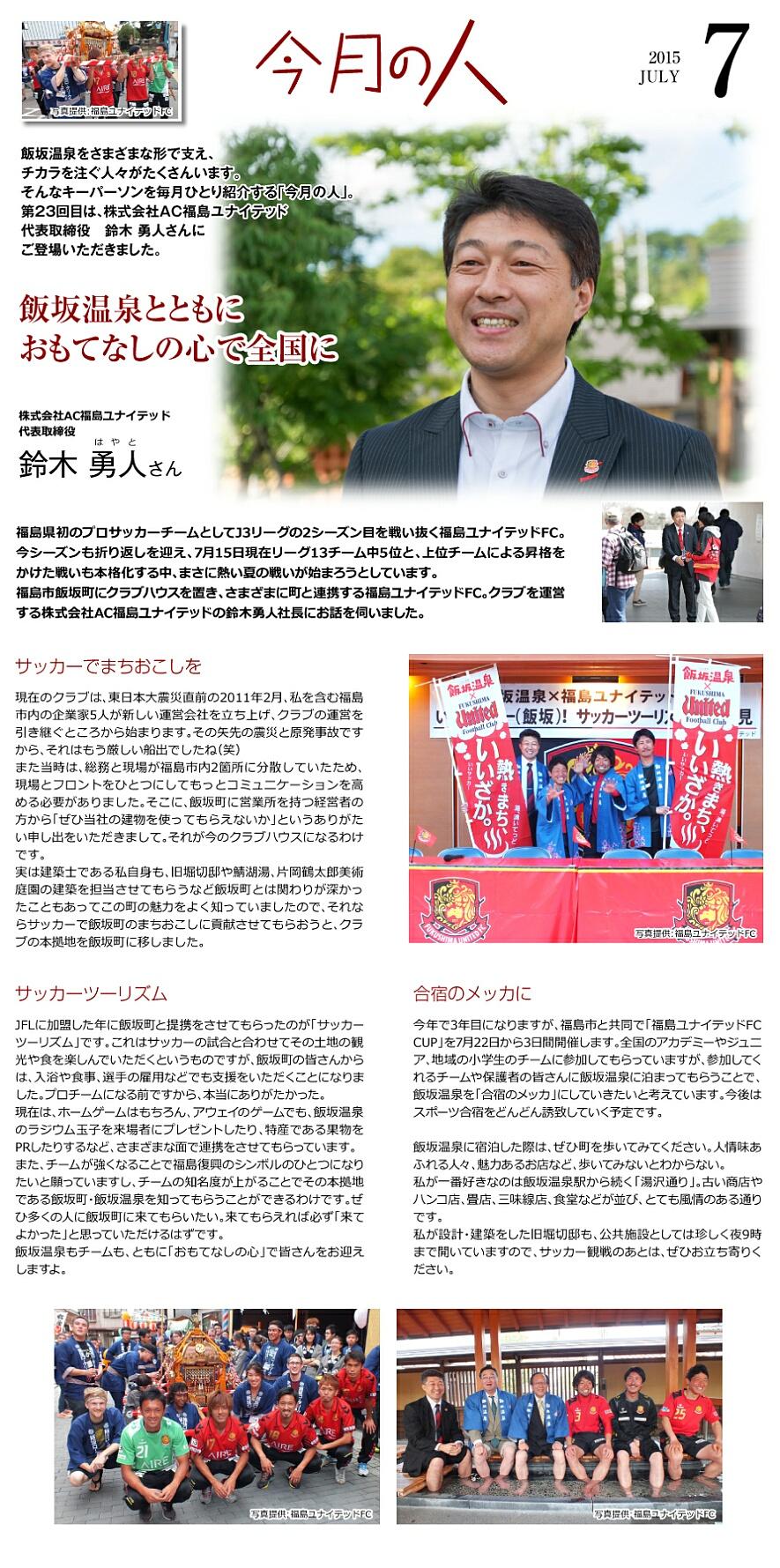 飯坂温泉今月の人vol.23