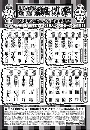 飯坂温泉で落語会