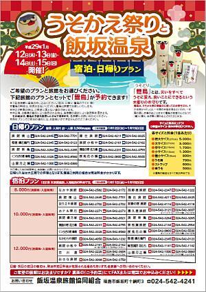 2016年うそかえ祭りと飯坂温泉!