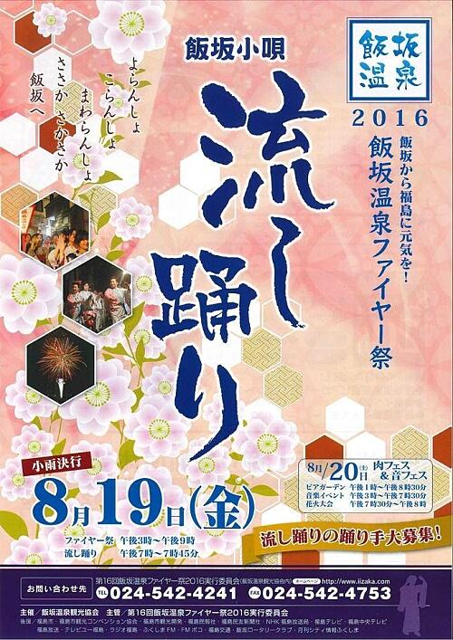 飯坂温泉ファイヤー祭2016開催します!