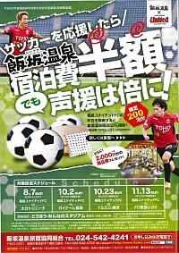 サッカーを応援したら、宿泊費が半額に!!