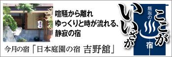 23yoshinokan