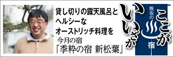 27shinmatsuba