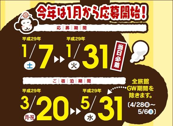 2017円で泊まろう!よい宿キャンペーン!!