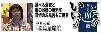 30matsuhima