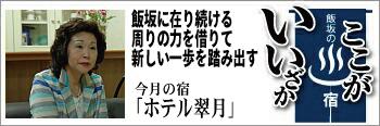 31suigetsu