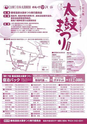 第17回飯坂温泉太鼓まつり開催します!