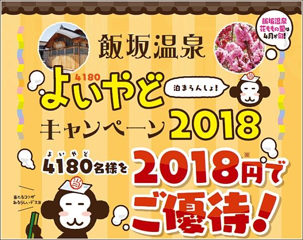2018円で泊まろう!よいやどキャンペーン2018!!