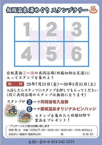 飯坂温泉湯めぐりスタンプラリーで賞品ゲット!